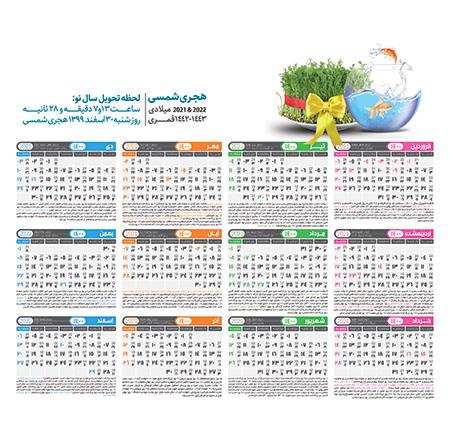 چاپ انواع تقویم دیواری تک برگ اختصاصی