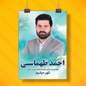 چاپ انواع پوستر تبلیغاتی و انتخاباتی