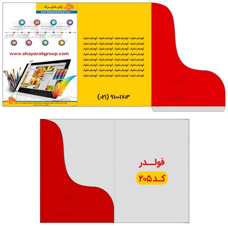 چاپ فولدر اختصاصی با قالب کد 205