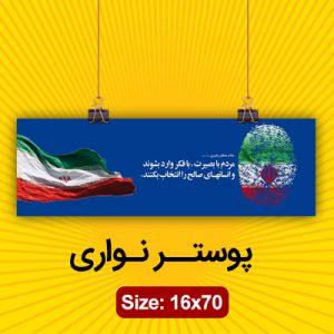 چاپ انواع چوستر نواری انتخاباتی سایز 16×70